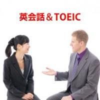 英会話&TOEIC English GlobalSchool (高校生以上)