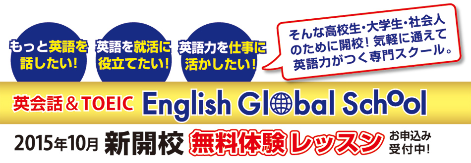 <h4>英会話&TOEIC English GlobalSchool (高校生以上)について</h4>