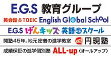 円現塾グループ