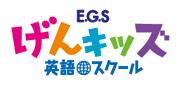 EGSげんキッズ 英語スクール