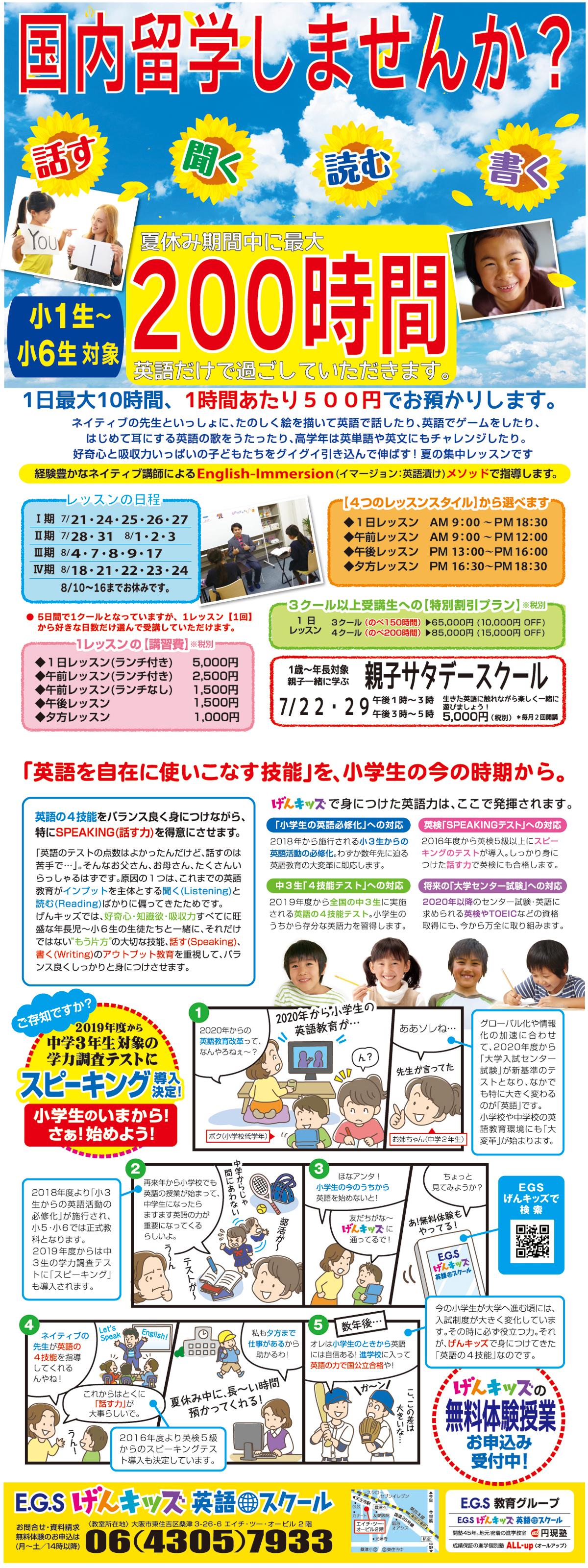 大阪市東住吉区桑津 学ぶことが好きになる放課後教室